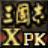三国志10威力加强版(Romance Of Three Kingdom 10 PK)中文版游侠原创大型神话MOD