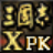 三国志10(Romance Of Three Kingdom 10)中文版 水浒108新武将全集