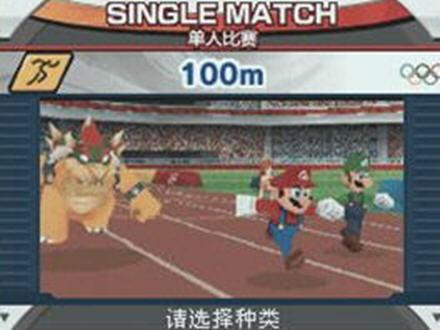 马里奥与索尼克在北京奥运会图片