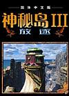 神秘岛3放逐简体中文版