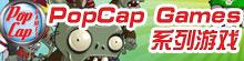 PopCap Games系列游戏