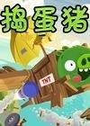 愤怒的小鸟:捣蛋猪中文版
