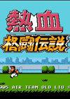 热血格斗传说中文版