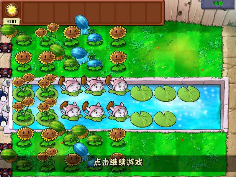 植物大战僵尸植物大战僵尸中文版下载攻略秘籍