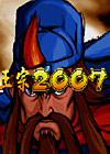 三國戰紀:正宗2007