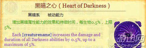 豪杰无敌6:黑暗之影地牢族军种全解析