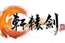 轩辕剑6图片