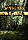 秘密档案4:萨姆彼得斯