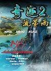 奇迹2:陨石岛简体中文版