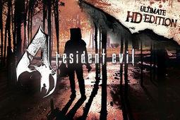 生化危机4:终极HD版
