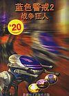 蓝色警戒2:战争狂人简体中文版
