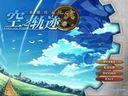 英雄传说6:空之轨迹FC-全流程娱乐解说视频