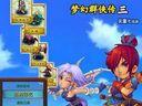 梦幻群侠传3-全流程视频攻略