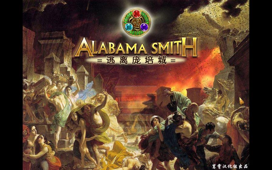阿拉巴马史密斯:逃离庞培城图片