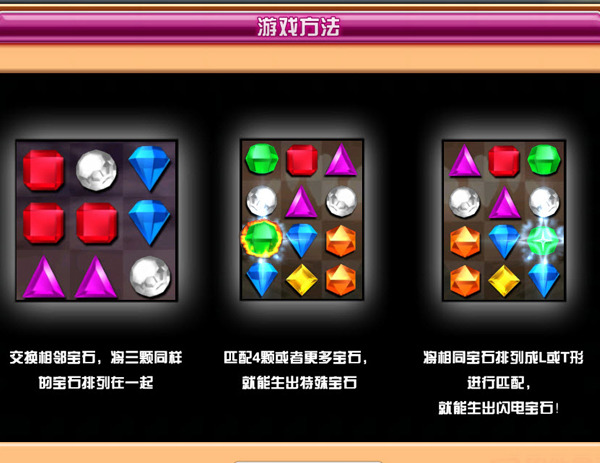 宝石迷阵宝石迷阵3宝石迷阵3中文版下载