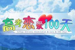 高考恋爱一百天