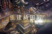 《藏地传奇》新版地宫将走主机模式
