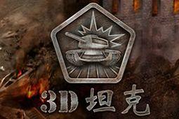 3D坦克圖片