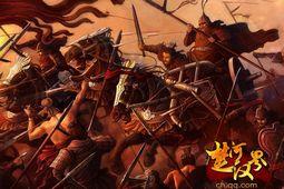楚河汉界图片
