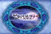 仙剑奇侠传三外传:问情篇-人物关系介绍图文…