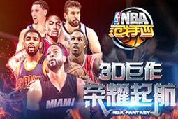 NBA范特西图片