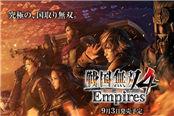 《战国无双4:帝国》全新情报 改善剧情和无双