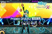《初音未来:歌姬计划X HD》新PV公开 史上最…