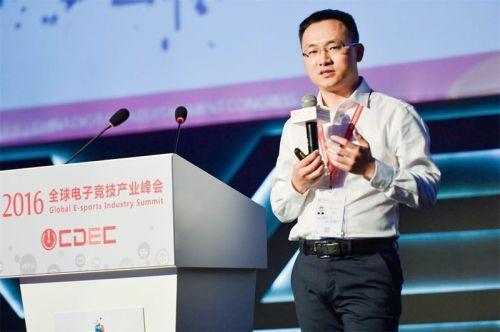 全球电子竞技产业峰会:移动电竞时代腾讯如何造星