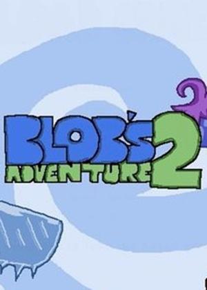 布洛布的大冒险2布洛布的大冒险2小游戏布洛布的大冒险2下载