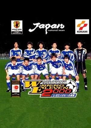 实况足球5实况足球实况足球5中文版下载