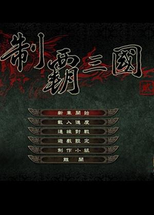 制霸三国2制霸三国2中文版下载攻略秘籍