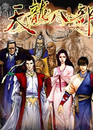 天龙八部简体中文版