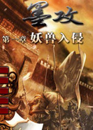 墨攻:妖兽争霸图片