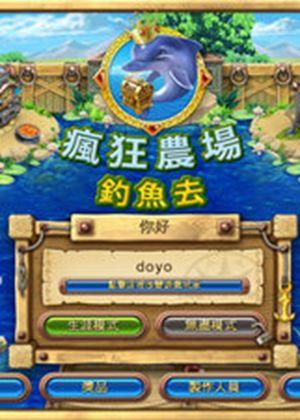 疯狂农场:钓鱼去中文版