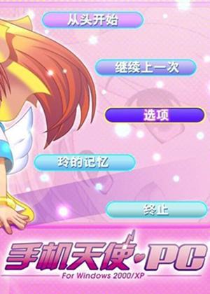 手机天使手机天使中文版下载手机天使游戏下载