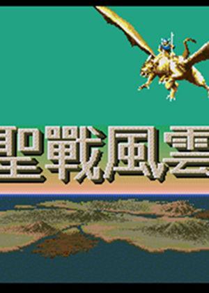 圣战风云中文版