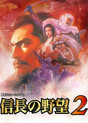 信长之野望2繁体中文版