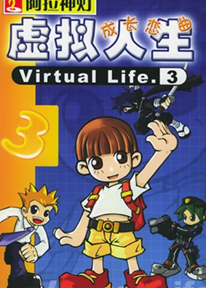 虚拟人生虚拟人生3虚拟人生3秘籍