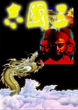 三国志1图片