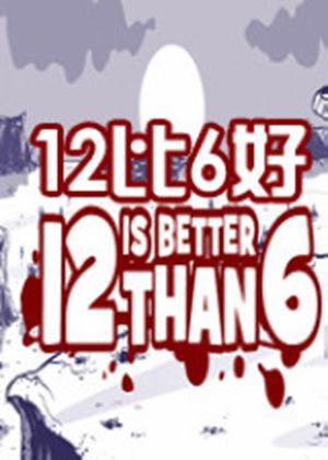12比6好12比6好中文版下载攻略秘籍
