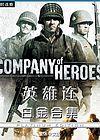 英雄连世嘉2013繁体中文典藏版(含全DLC)