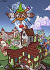 魔法人生中文版