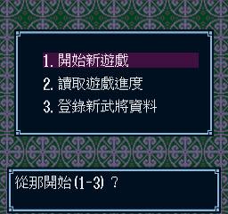 三国志3图片