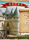 城堡天蚕变中文版