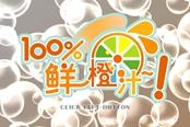 《100%橙汁》DLC已经发售 正好迎合假期 已登PC