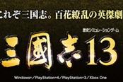 《三國志13》優惠活動:本體6折 全DLC內容半價