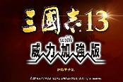 《三国志13威力加强版》群雄割据视频战报