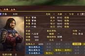 《三国志13威力加强版》英雄苍穹全武将数据分析