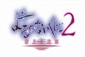 《无夜之国2:新月的花嫁》追加DLC第1弹免费…