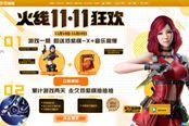 《穿越火线》推出双十一狂欢活动:游戏一局就送邓紫棋